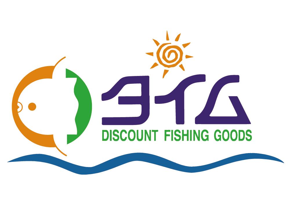 釣り具のタイム